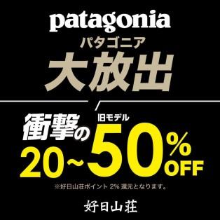 パタゴニアの秋冬モデル20%~50%OFF!