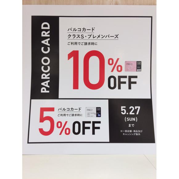 本日から4日間パルコOFFで全品10%オフ!!