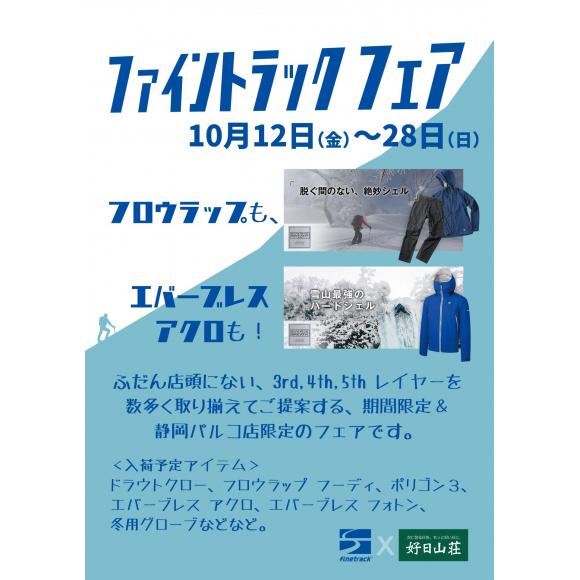 ファイントラックフェア開催!10/12(金)~10/28(日)