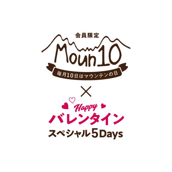 マウンテンの日xHappyバレンタイン!スペシャル5Days!2/7~11
