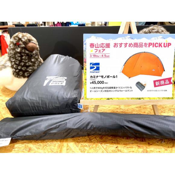 【ファイントラック】 カミナモノポール 【新商品】