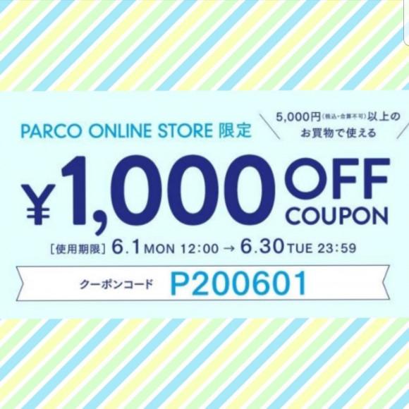 明日6/30(火) 1000円OFFクーポン最終日!!!