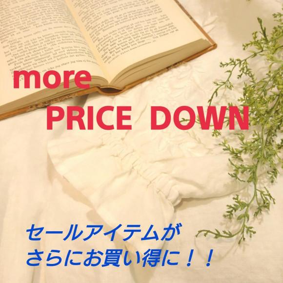 明日より再値下げ!!!