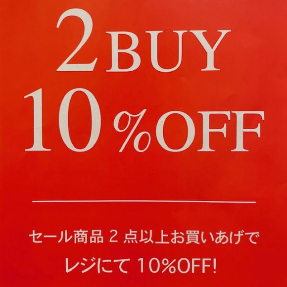 明日から、2BUY10%OFFスタート!!