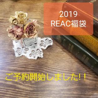 2019年福袋ご予約開始しました!!