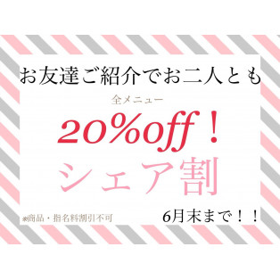 シェア割り☆全メニュー20%OFF☆