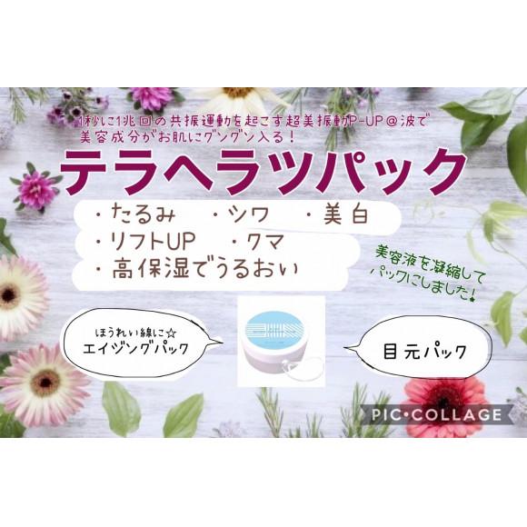 【ケアメニュー】【美容】テラヘルツパック!