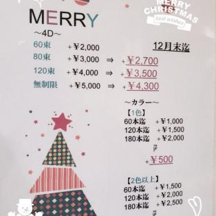 12月お得なキャンペーン実施中☆★☆