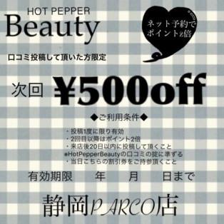 HPBからご予約のお客様に朗報!!!