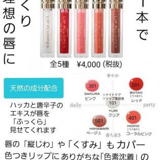 【保湿力抜群★】リッププランパー☆唇のケア!