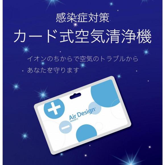 発売開始!!AirDesign card感染症対策に!!