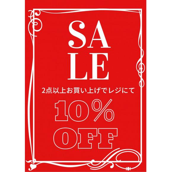 10日間限定SALE!!