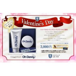 チョコレートに+α!男心を掴むバレンタイン!
