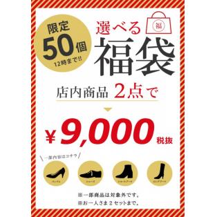 商品選べる福袋!50個限定!!!