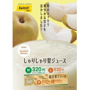 爽やかな秋の味覚「梨」を味わう1杯