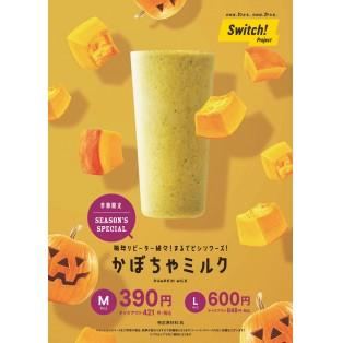 【期間限定】かぼちゃミルク