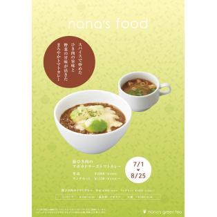 7月、8月 期間限定メニュー☆豚ひき肉とアボカドのチーズトマトカレー♡