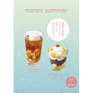 7月、8月 期間限定メニュー☆桃と紅茶のドリンク、ミニパフェ♡