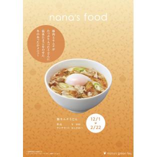 nana's food 期間限定メニュー ★豚キムチうどん★