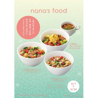 nana's food 期間限定メニューのご紹介★