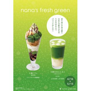 nana's fresh green  ♪
