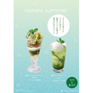 nana's summer  2019