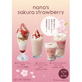☆nana's sakura strawberry 2020☆