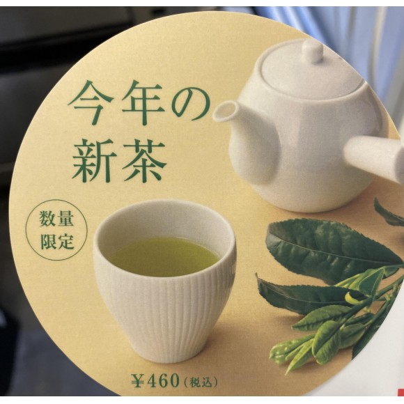 **新茶**