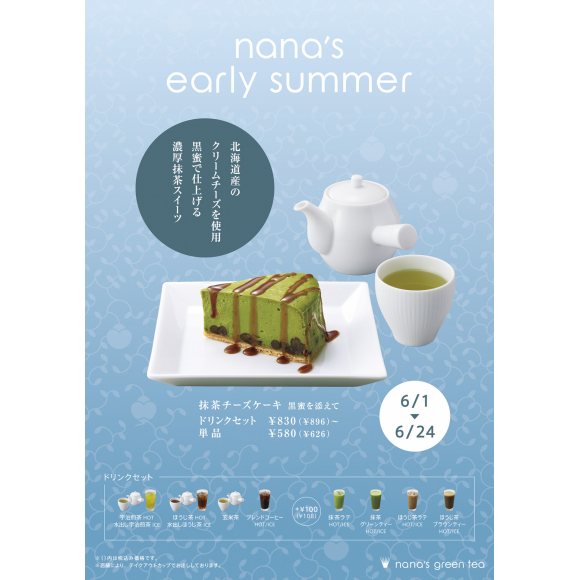 期間限定!♡抹茶チーズケーキ♡