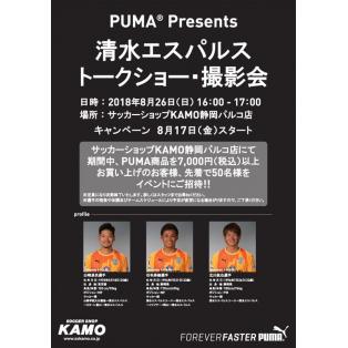 清水エスパルス トークショー&撮影会