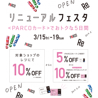 ☆★来週末はパルコカードOFF!!★☆
