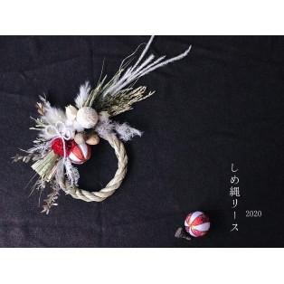 「手作りのお飾りで迎えるお正月」 work shop 2020.12.06