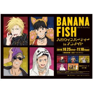 『BANANA FISH ハロウィン パーティー in アニメイト』好評開催中です☆