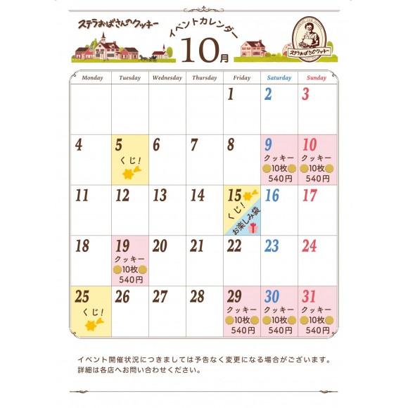 ステラおばさんのクッキーイベントカレンダー10月