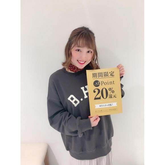 .stポイント20%還元キャンペーン!!!!
