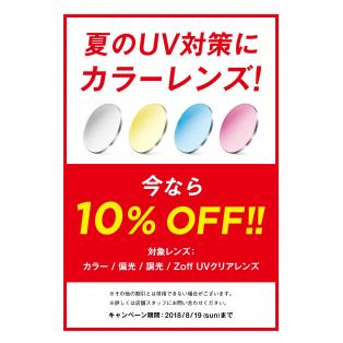 カラーレンズ10パーセントオフキャンペーン!!!!