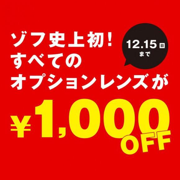 Zoff史上初!オプションレンズ1,000円offキャンペーン