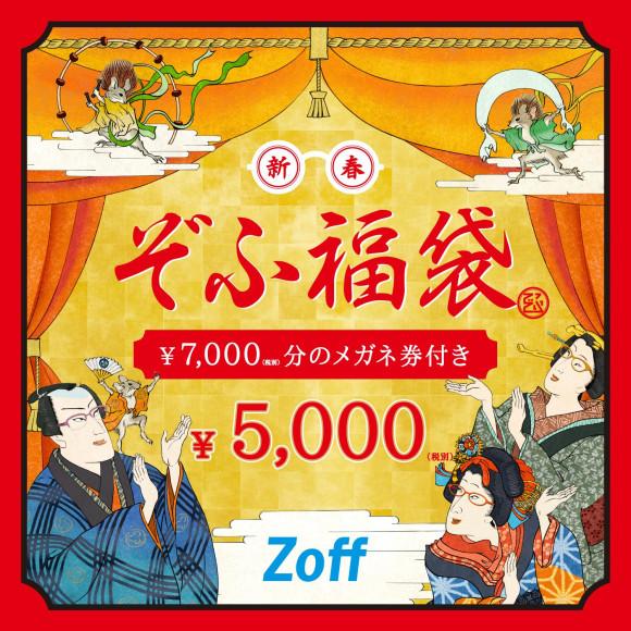 """""""和""""をテーマにした「2020年新春 ぞふ福袋」本日発売!"""