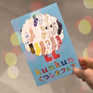 ☆☆本日からkunkun靴下フェア開催中☆☆