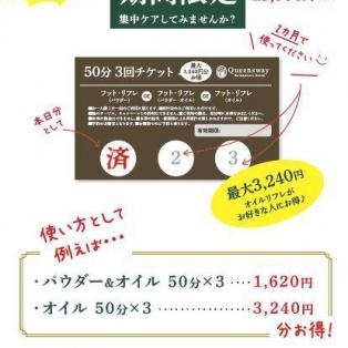 フット50分×3回チケット