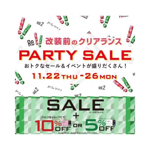 静岡PARTY SALE本日最終日
