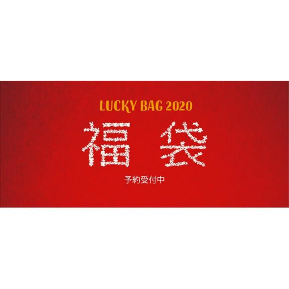 ☆2020年福袋ご予約受付中☆