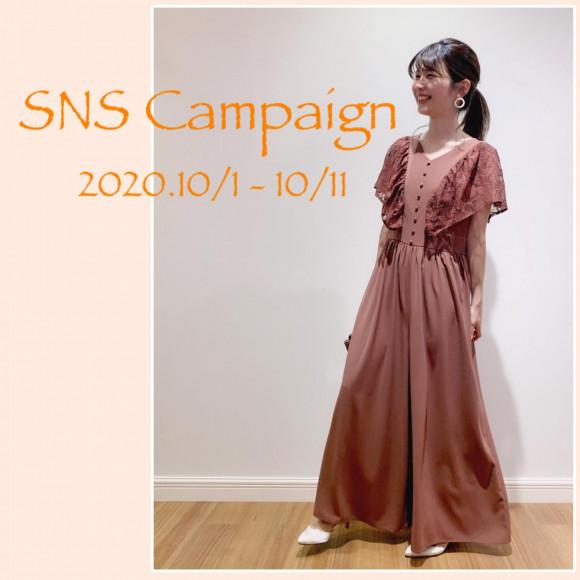 SNS キャンペーン