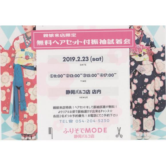 2月のフェア情報!