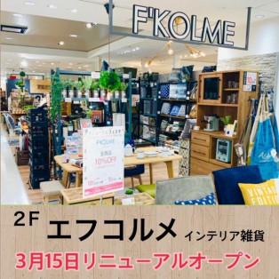 【3月15日RENEWAL OPEN!!】