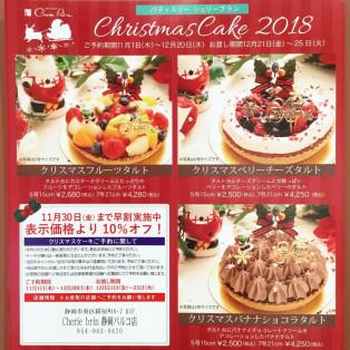 クリスマスケーキご予約承っております!