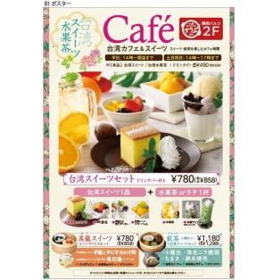 台湾カフェ スタート!