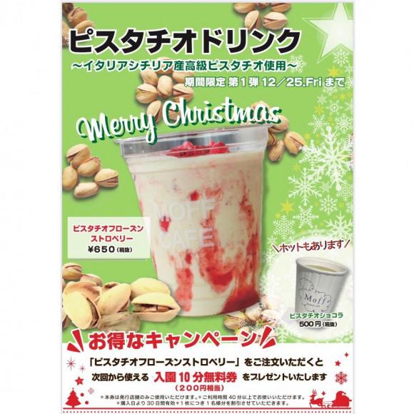 ◌冬のピスタチオドリンク登場!!!◌