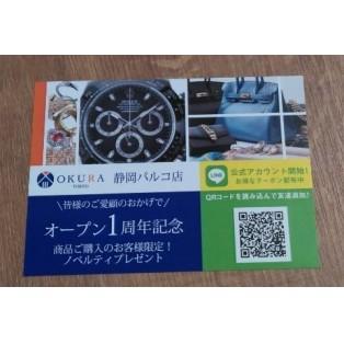 お陰様でOKURA静岡パルコ店オープン1周年☆☆