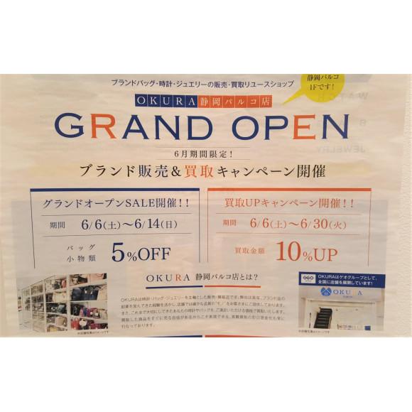 OKURA静岡パルコ店 SALE & 買取キャンペーン♪